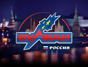 Картинки по запросу Казино Вулкан Россия